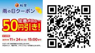 雨の日クーポン!定番メニュー50円割引