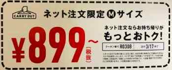 持ち帰りピザの割り引き金額から更に101円引き(チラシクーポン)