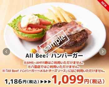 All Beef ハンバーガー1099円