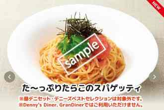 た〜っぷりたらこのスパゲッティ799円