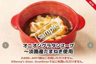オニオングラタンスープ 354円
