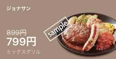 ミックスグリル799円(LINEクーポン)