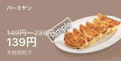 本格焼餃子139円(LINEクーポン)