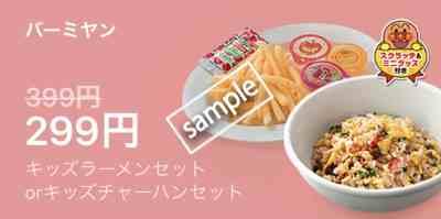 キッズラーメンセットorチャーハンセット299円(LINEクーポン)