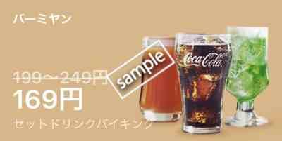 セットドリンクバイキング169円(LINEクーポン)