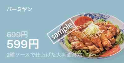 2種ソースで仕上げた大判油淋鶏599円(LINEクーポン)