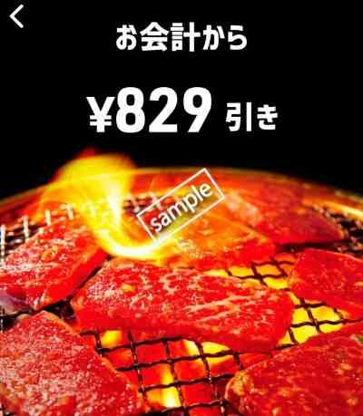 会計より829円引き