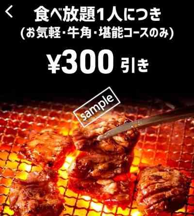 食べ放題1人300円引き(スマニュー)