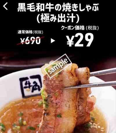黒毛和牛の焼きしゃぶ29円(スマニュー)