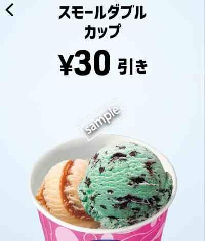 スモールダブルカップ30円引き