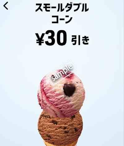 スモールダブルコーン30円引き(スマニュー)