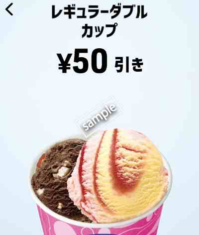レギュラーダブルカップ50円引き