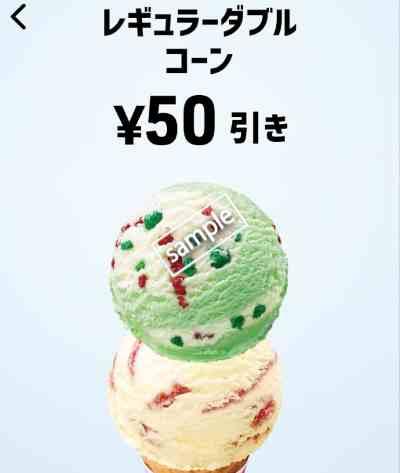 レギュラーダブルコーン50円引き(スマニュー)