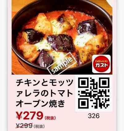 チキンとモッツァレラのトマトオーブン焼き279円
