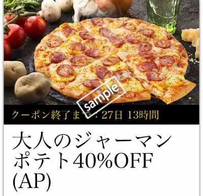 大人のジャーマンポテト40%OFF(宅配限定)