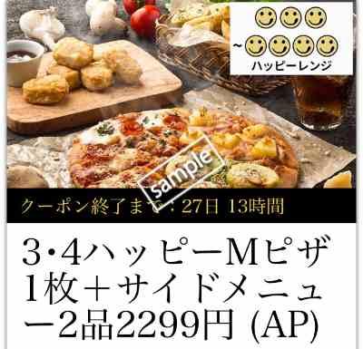 3・4ハッピーMピザ+サイドメニュー2品2299円(宅配限定)