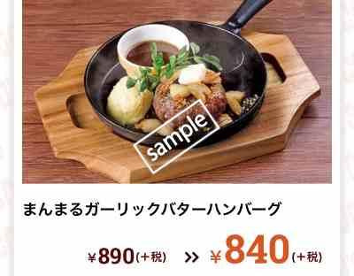 まんまるガーリックバターハンバーグ840円