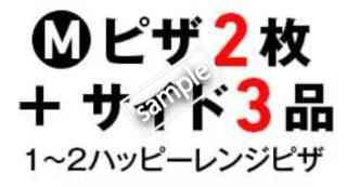 1〜2ハッピーレンジ Mサイズピザ2枚+サイドメニュー3品