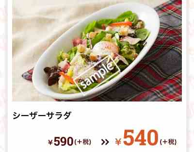 シーザーサラダ540円