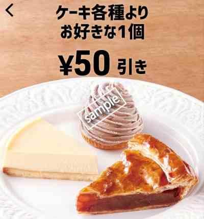 ケーキ各種 1個50円引き(スマニュー)