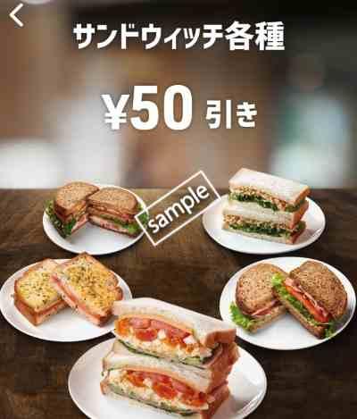 サンドウィッチ各種50円引き(スマニュー)