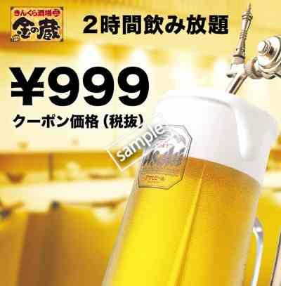 2時間飲み放題999円(グノシー)