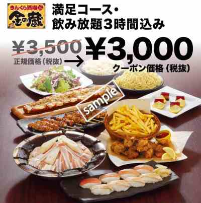 満足コース 飲み放題込み3000円(グノシー)