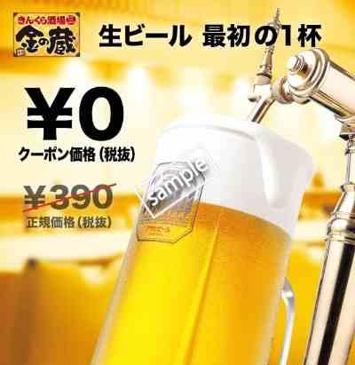 生ビール最初の1杯無料(グノシー)