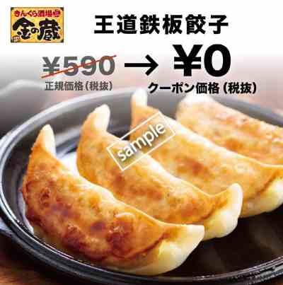 王道鉄板餃子無料(グノシー)