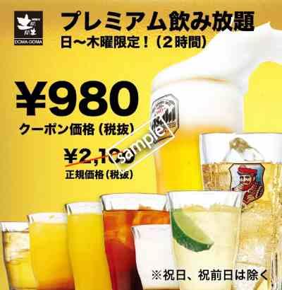 プレミアム飲み放題980円(グノシー)