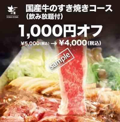 国産牛のすき焼きコース1000円OFF(グノシー)