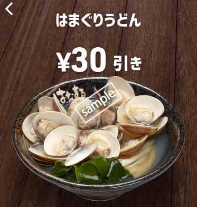 はまぐりうどん30円引き(スマニュー)