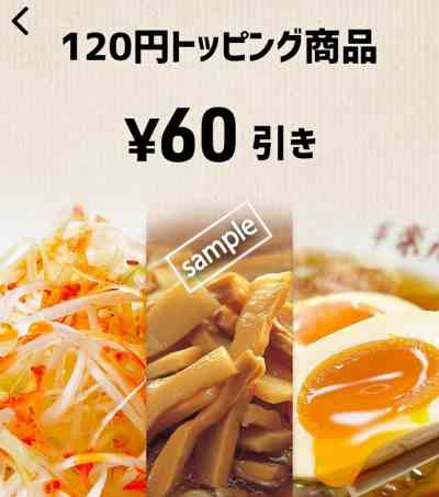 120円トッピング商品60円引き(スマニュー)