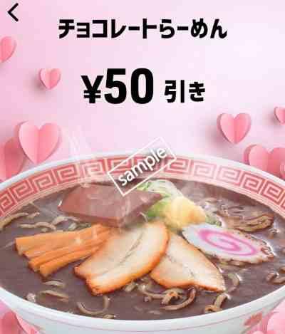 チョコレートらーめん50円引き(スマニュー)