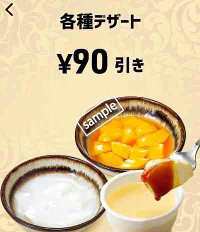 各種デザート90円引き(スマニュー)