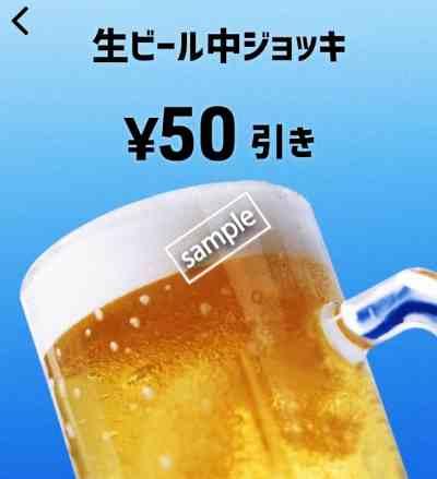 生ビール中ジョッキ50円引き(スマニュー)