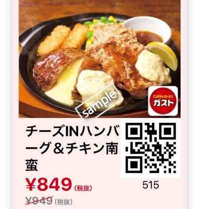 チーズINハンバーグ&チキン南蛮849円