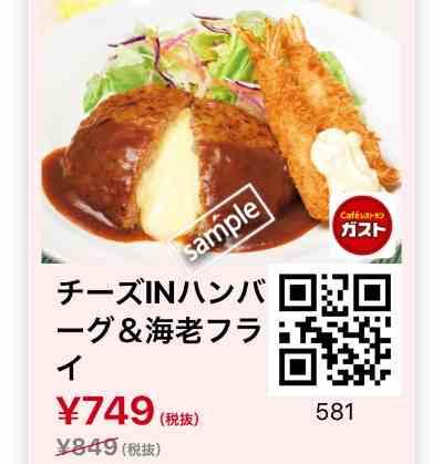 チーズINハンバーグ&海老フライ749円