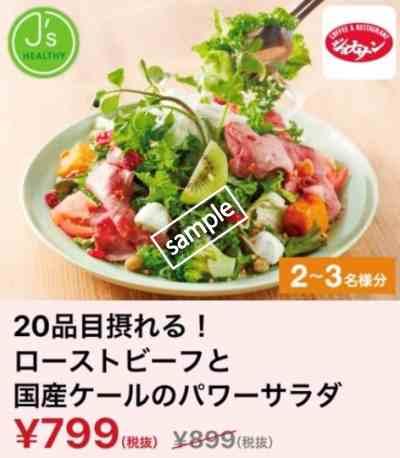 ローストビーフと国産ケールのパワーサラダ799円(スマニュー)
