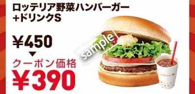 ロッテリア野菜バーガー+ドリンクSセット