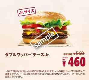 ダブルワッパーチーズJr460円