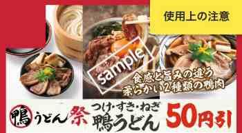 鴨つけ、すき、ねぎうどん50円引き