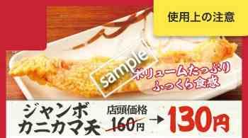 ジャンボカニカマ天130円(アプリクーポン)