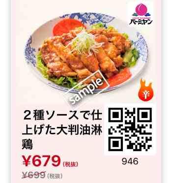 2種ソースで仕上げた大判油淋鶏679円