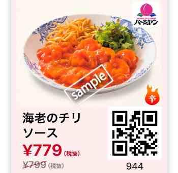 海老のチリソース779円