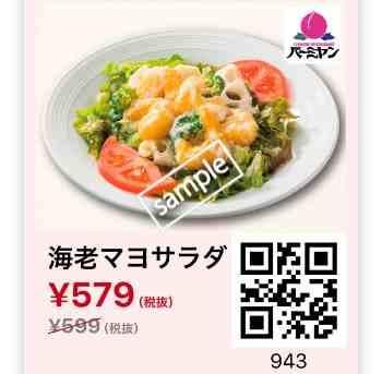 海老マヨサラダ579円