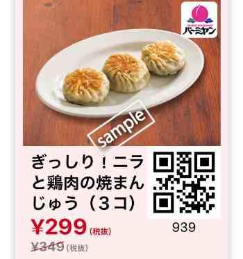 ニラと鶏肉の焼まんじゅう299円