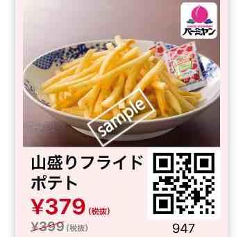 山盛りポテトフライ379円