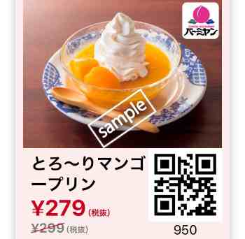 とろ~りマンゴープリン279円