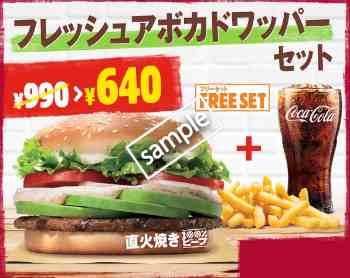 フレッシュアボカドワッパー+ポテトM+ドリンクMセット640円